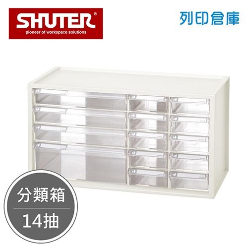 SHUTER 樹德 A9-1310 小幫手零件分類箱 白色 14抽 (個)