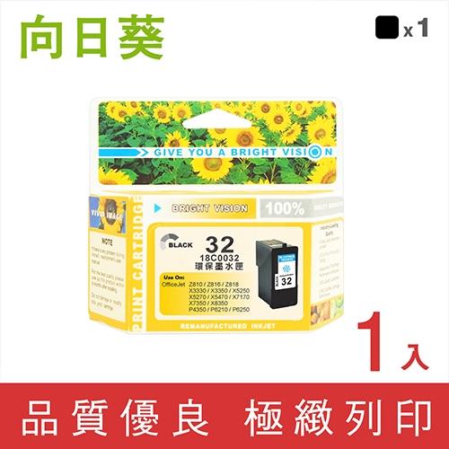 向日葵 for Lexmark  NO.32 (18C0032) 黑色高容量環保墨水匣