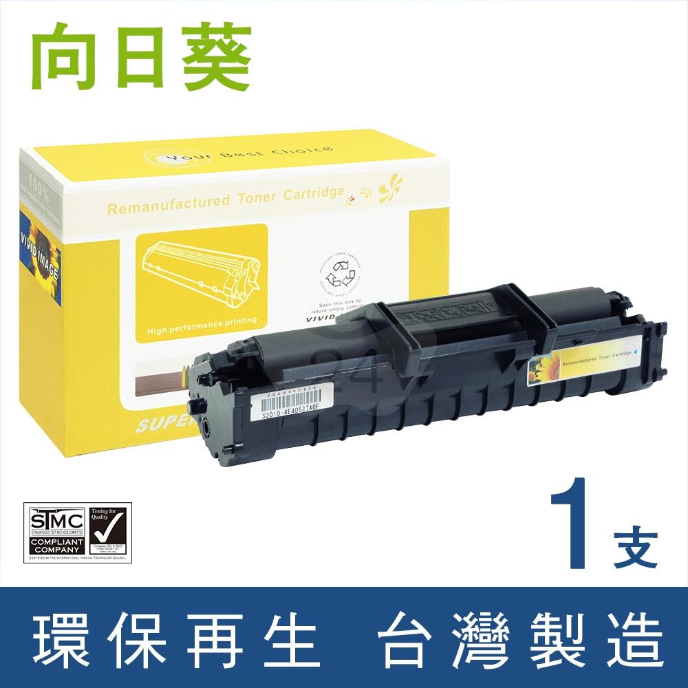 向日葵 for Samsung (ML-2010D3) 黑色環保碳粉匣