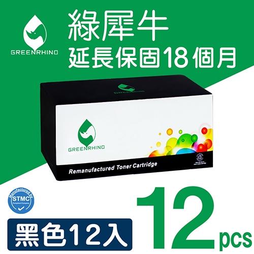 綠犀牛 for HP CE285A (85A) 黑色環保碳粉匣 / 12黑超值組