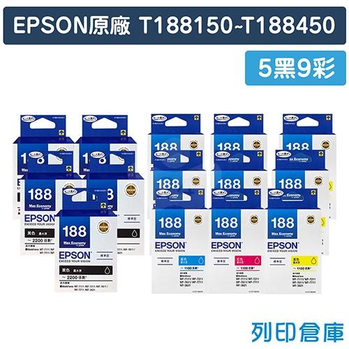 EPSON T188150~T188450 (NO.188) 原廠墨水匣超值組(5黑9彩)