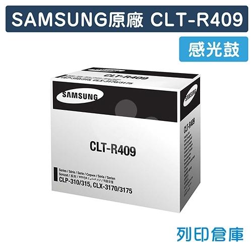 【預購商品】SAMSUNG CLT-R409 原廠感光鼓