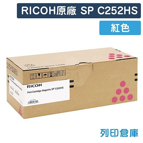 RICOH S-C252HSMT / SP C252HS  原廠紅色碳粉匣