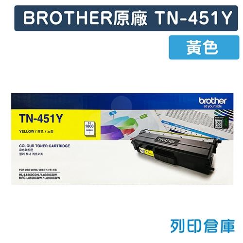 BROTHER TN-451Y 原廠黃色碳粉匣