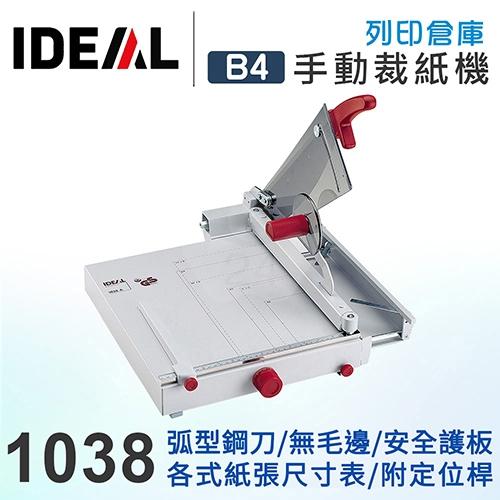 IDEAL 1038 德國製 刀鍘式 手動裁紙機