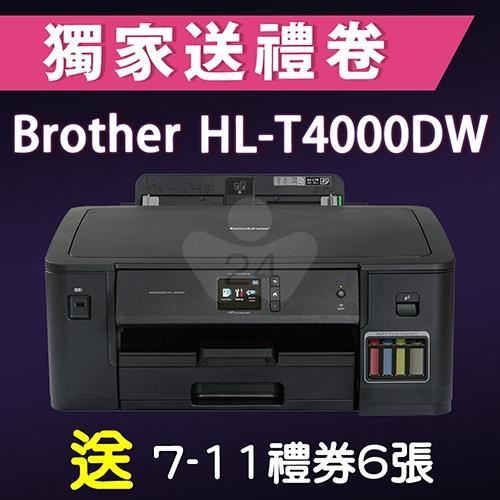 【獨家加碼送600元7-11禮券】Brother HL-T4000DW A3原廠無線大連供印表機