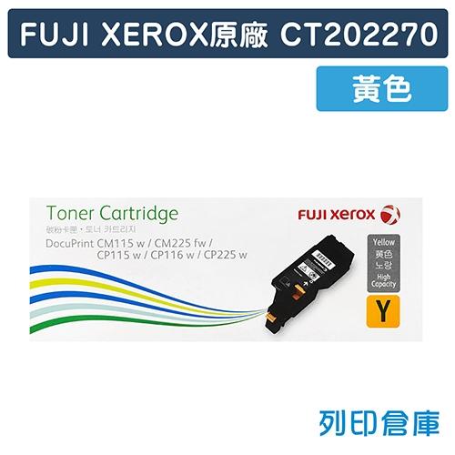 Fuji Xerox CT202270 原廠黃色碳粉匣(0.7K)