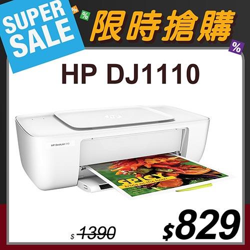 【限時搶購】HP Deskjet 1110 輕巧亮彩噴墨印表機
