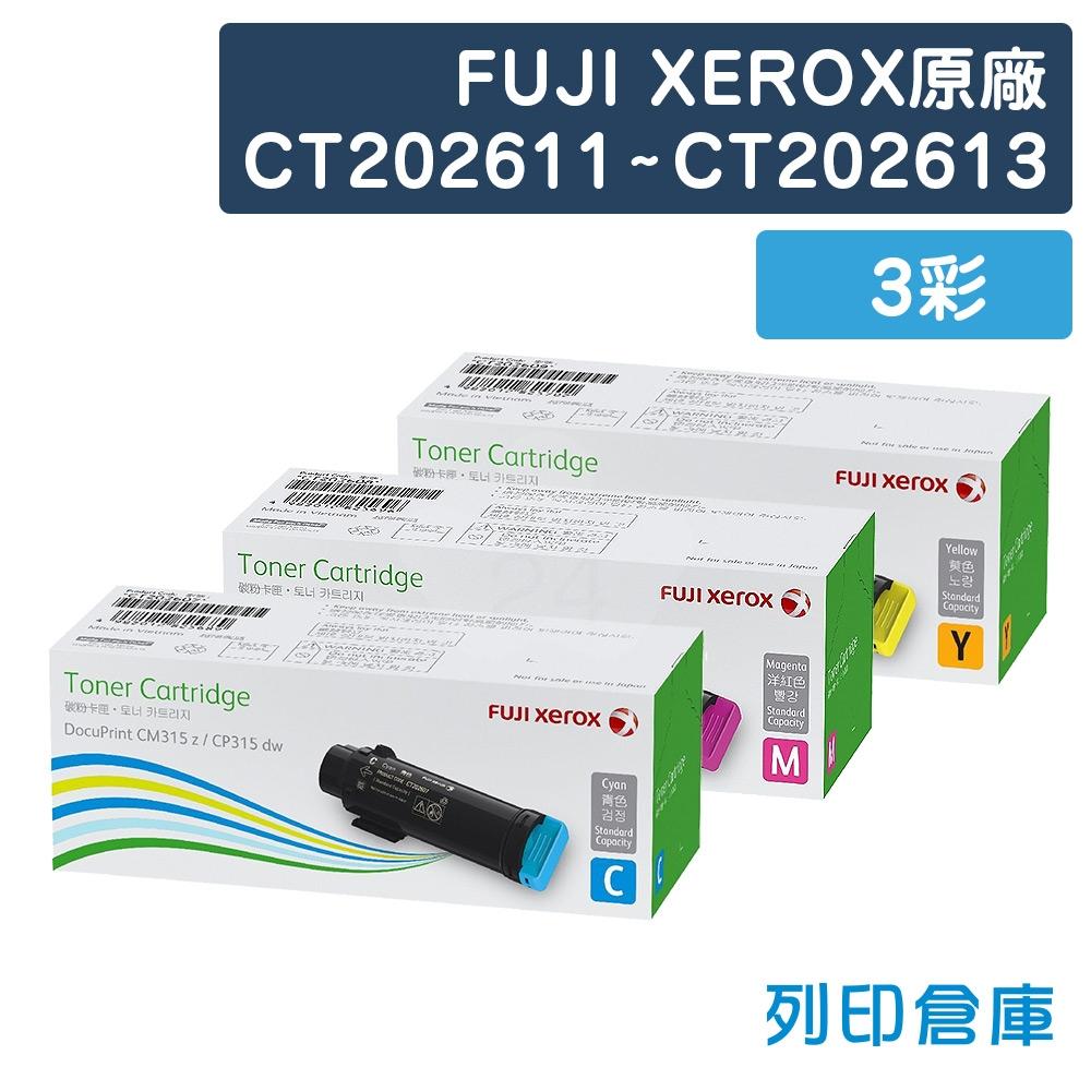 Fuji Xerox DocuPrint CP315dw / CM315z (CT202611~CT202613) 原廠高容量碳粉匣超值組 (3彩)