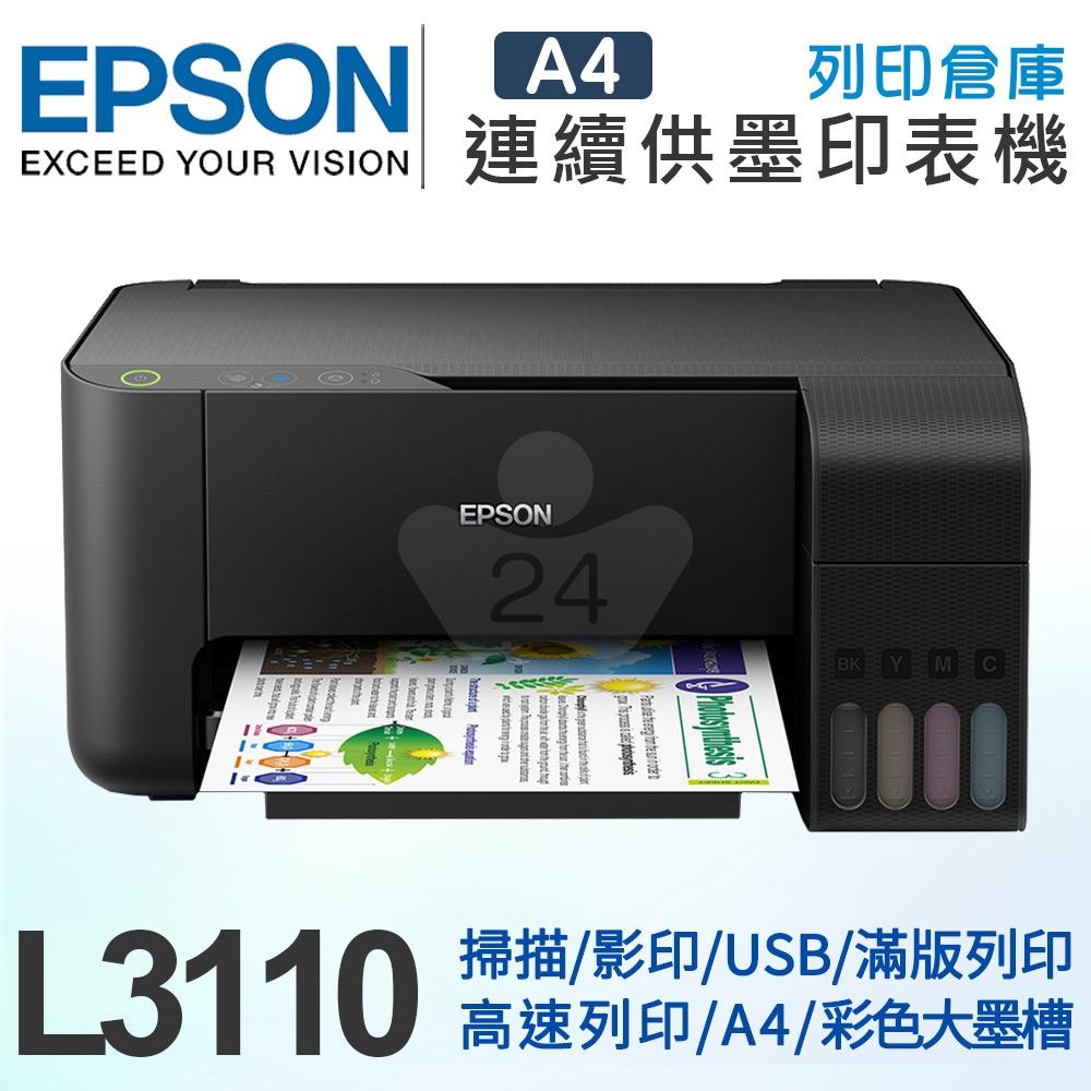 EPSON L3110 三合一 連續供墨複合機