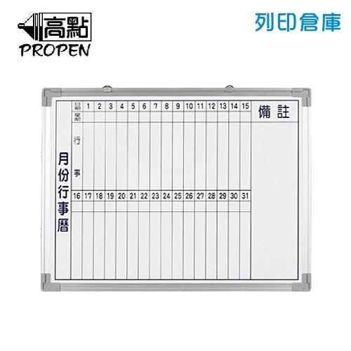 PROPEN 高點 45cm*60cm / 1.5尺*2尺 / 月份行事曆塑膠框磁性白板 (個)
