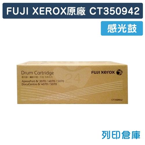 Fuji Xerox CT350942 原廠感光鼓