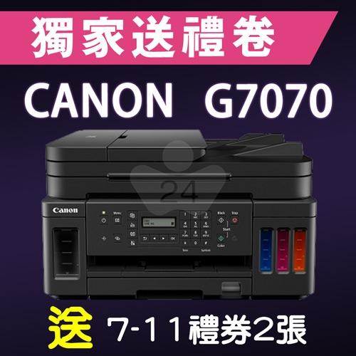 【獨家加碼送200元7-11禮券】Canon PIXMA G7070 商用連供傳真複合機