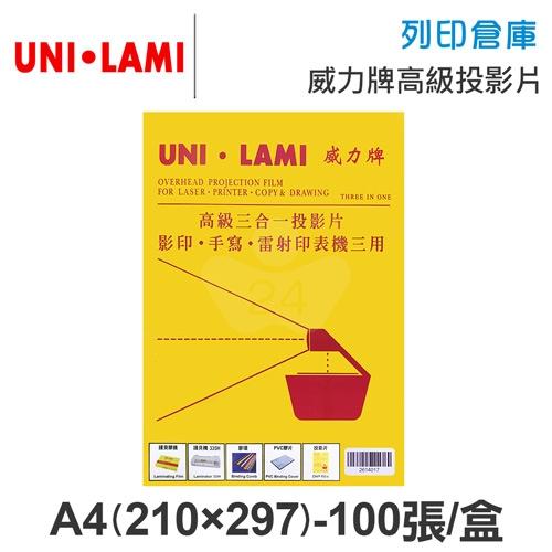 威力牌 高級投影片 A4/100張/盒 厚度0.1MM