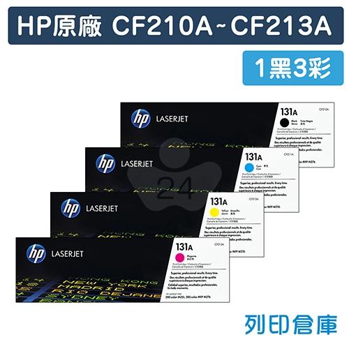 HP CF210A 黑色 / CF211A 藍色 / CF212A 黃色 / CF213A 紅色 (131A) 原廠碳粉匣組 (1黑3彩)