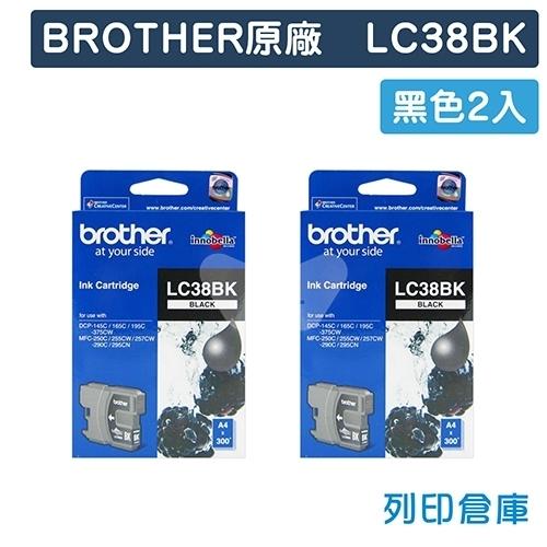 BROTHER LC38BK 原廠黑色墨水匣(2黑)