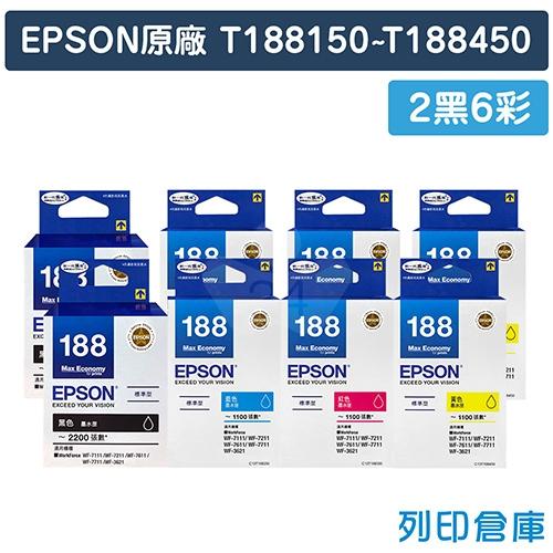 EPSON T188150~T188450 (NO.188) 原廠墨水匣超值組(2黑6彩)