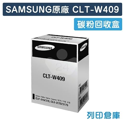 【預購商品】SAMSUNG CLT-W409 原廠碳粉回收盒