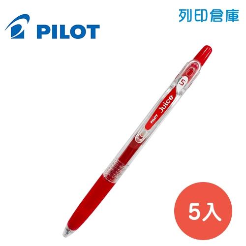 PILOT 百樂 LJU-10EF-R 紅色 0.5 果汁筆 5入/盒