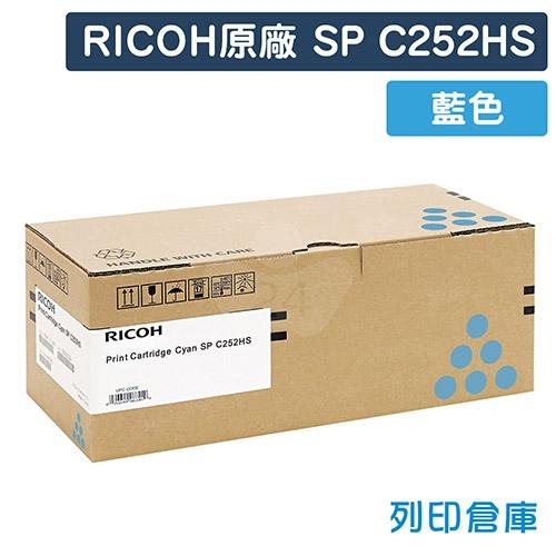 RICOH S-C252HSCT / SP C252HS 原廠藍色碳粉匣