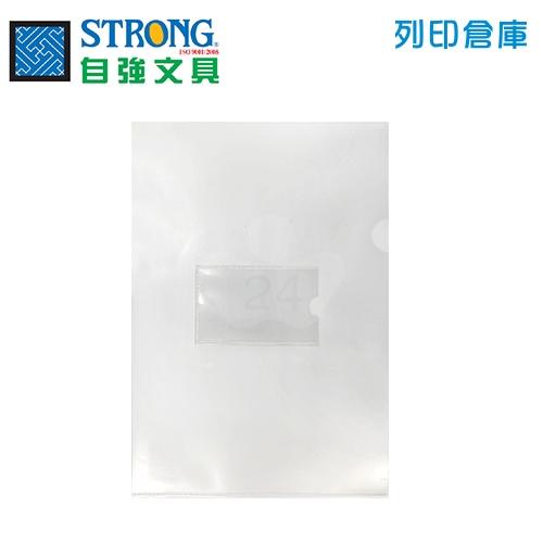 STRONG 自強 E310+名片袋 透明 (個)