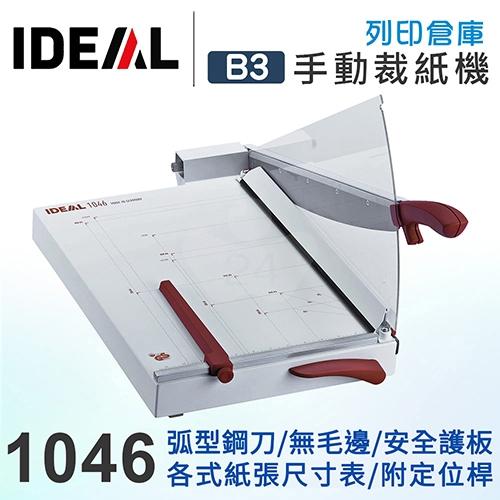 IDEAL 1046 德國製 刀鍘式 手動裁紙機