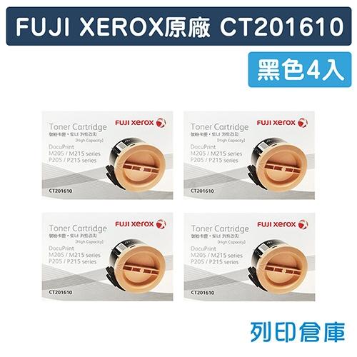 Fuji Xerox DocuPrint P205b / P215b / M205b / M205f / M205fw / M215b / M215fw (CT201610) 原廠黑色高容量碳粉匣(2.2K)(4黑)