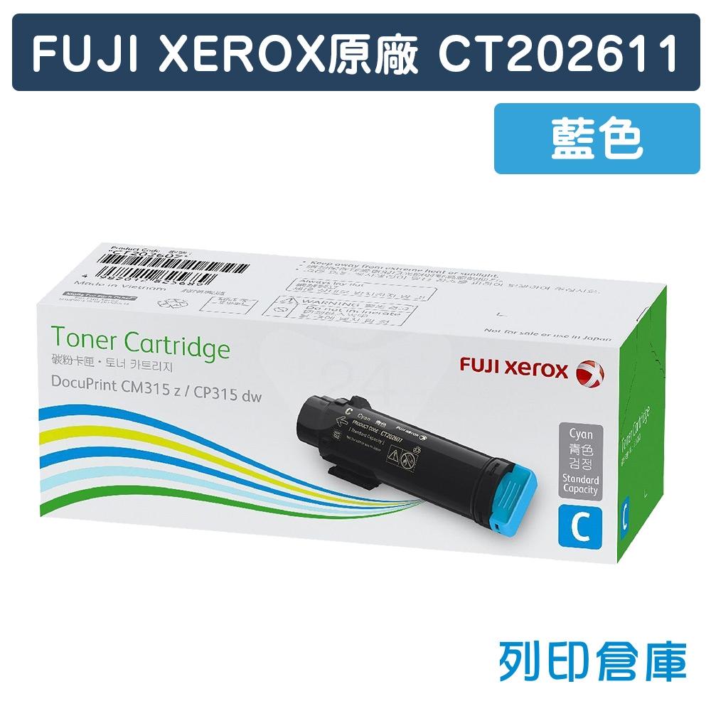 Fuji Xerox DocuPrint CP315dw / CM315z (CT202611) 原廠高容量藍色碳粉匣