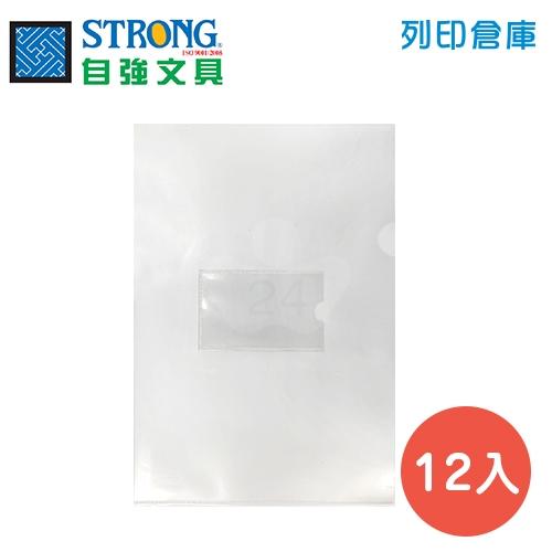 STRONG 自強 E310+名片袋 透明 (12入/包)