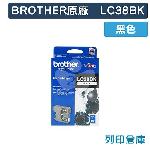 BROTHER LC38BK 原廠黑色墨水匣