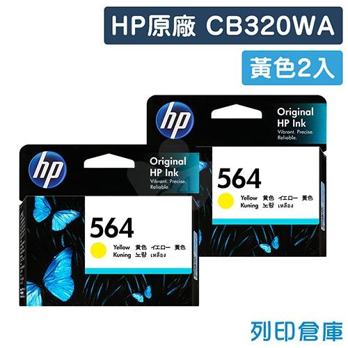 HP CB320WA (NO.564) 原廠墨水匣超值組(2黃)