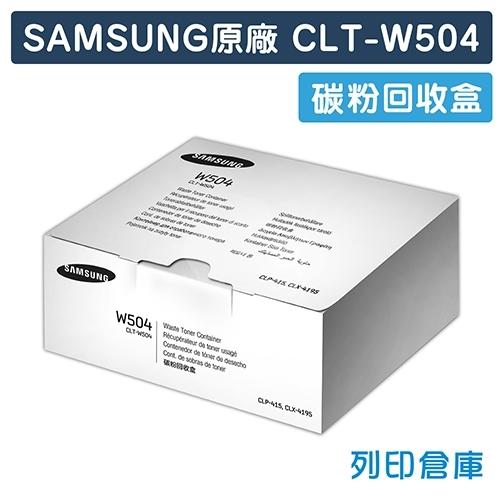 SAMSUNG CLT-W504 原廠碳粉回收盒