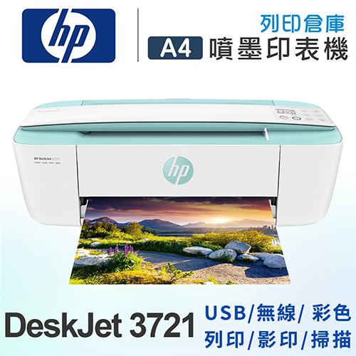 HP DeskJet 3721 無線噴墨事務機