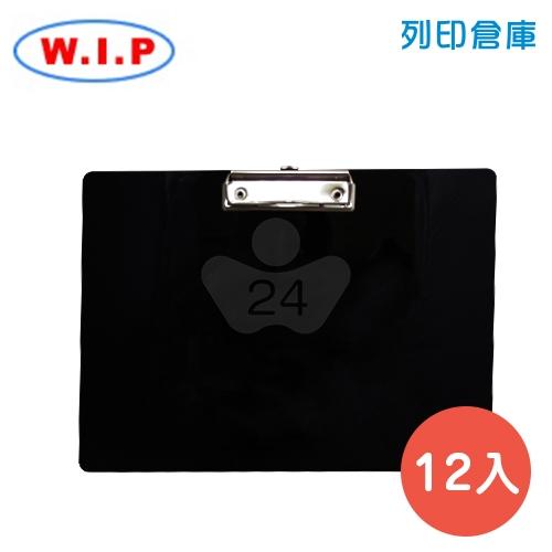 WIP 台灣聯合 P-042 橫式壓克力 A4 板夾 (混色) (12入/組)
