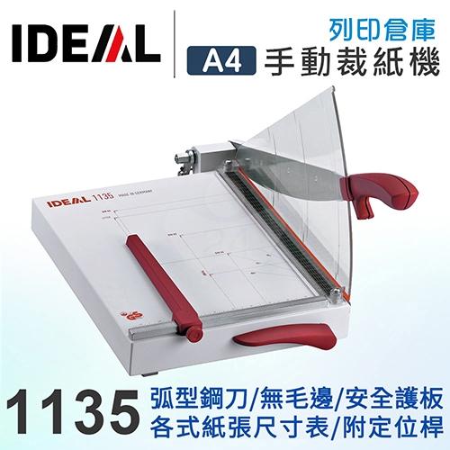 IDEAL 1135 德國製 刀鍘式 手動裁紙機