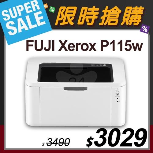 【限時搶購】FujiXerox DocuPrint P115w 黑白無線雷射印表機