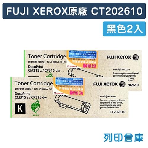 Fuji Xerox DocuPrint CP315dw / CM315z (CT202610) 原廠黑色碳粉匣(2黑)