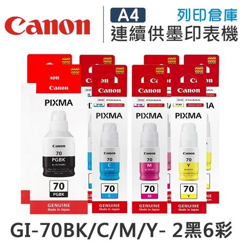 CANON GI-70BK / GI-70C / GI-70M / GI-70Y 原廠盒裝墨水組(2黑6彩)