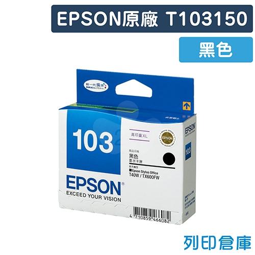 EPSON T103150 (NO.103) 原廠黑色高容量墨水匣