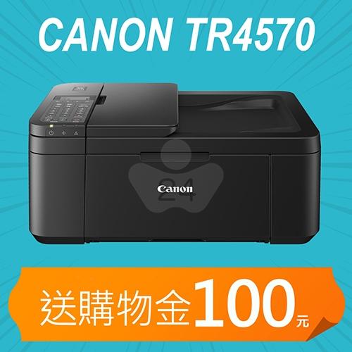 【加碼送購物金100元】Canon PIXMA TR4570 A4多功能傳真複合機