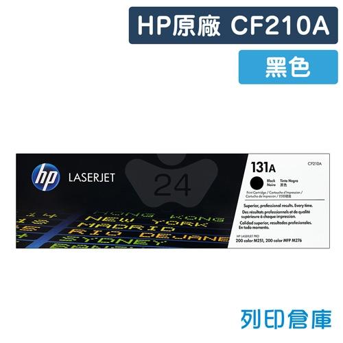 HP CF210A (131A) 原廠黑色碳粉匣
