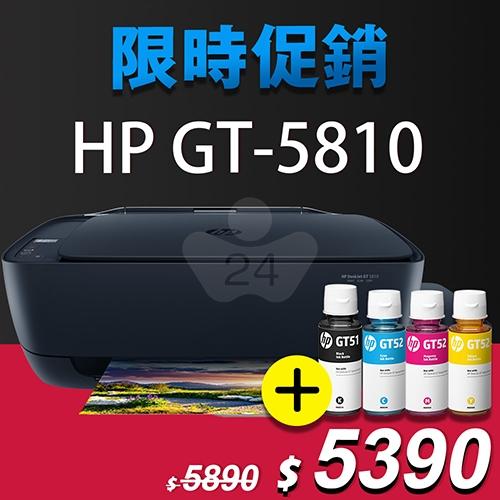 【限時促銷加購墨水省500元】HP DeskJet GT-5810 All-in-One 相片噴墨多功能事務機+ M0H54AA~M0H57AA 原廠盒裝墨水組(4色)