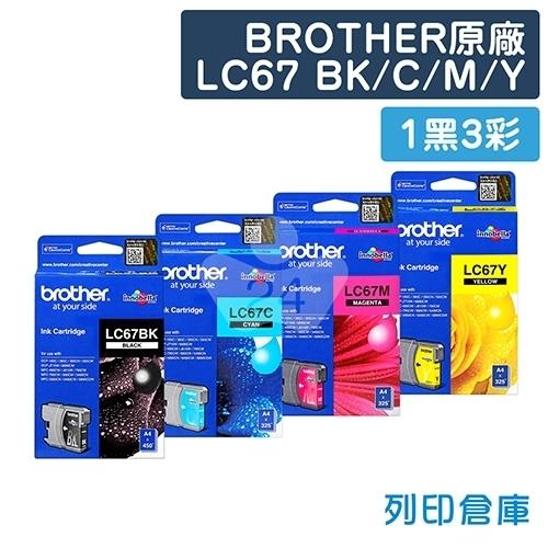 BROTHER LC67BK/C/M/Y 原廠墨水匣超值組(1黑3彩)