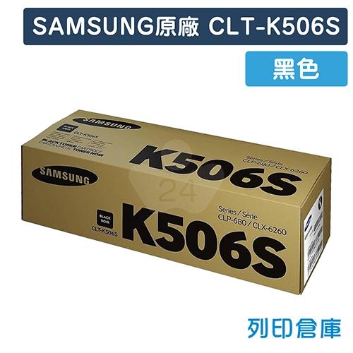 【預購商品】SAMSUNG CLT-K506S 原廠黑色碳粉匣