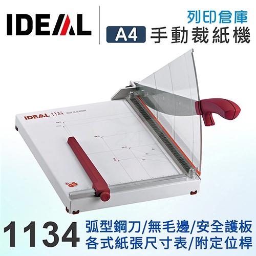 IDEAL 1134 德國製 刀鍘式 手動裁紙機