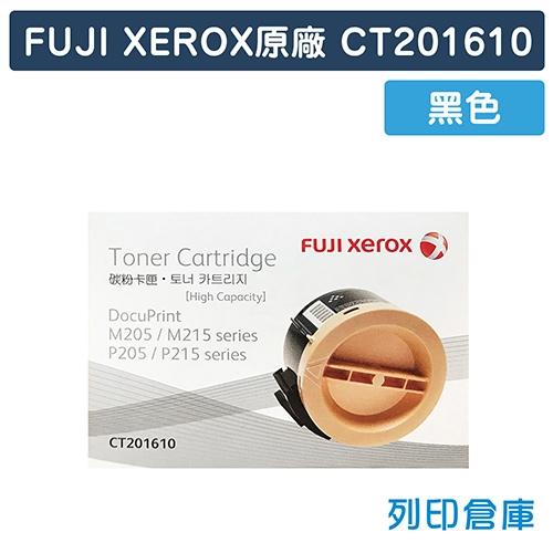 Fuji Xerox DocuPrint P205b / P215b / M205b / M205f / M205fw / M215b / M215fw (CT201610) 原廠黑色高容量碳粉匣(2.2K)