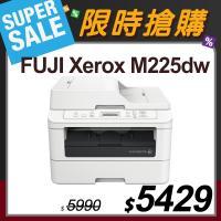 【限時搶購】Fujixerox DocuPrint M225dw 黑白無線雷射複合機