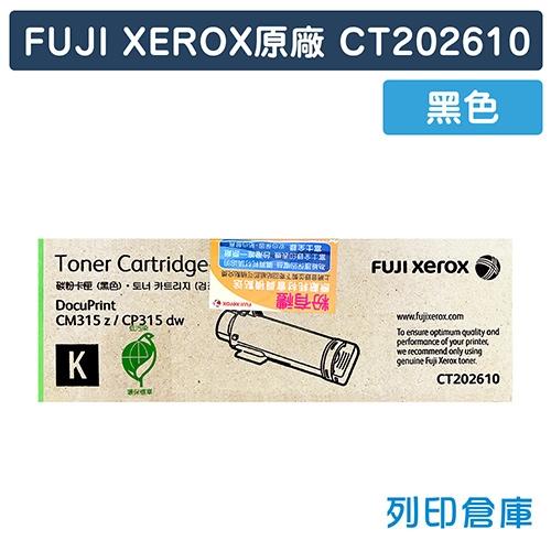 Fuji Xerox DocuPrint CP315dw/CM315z (CT202610) 原廠黑色碳粉匣