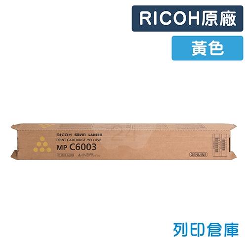 RICOH Aficio MP C4503SP  / C5503SP / C6003SP/ MP C4504 / C6004 影印機原廠黃色碳粉匣