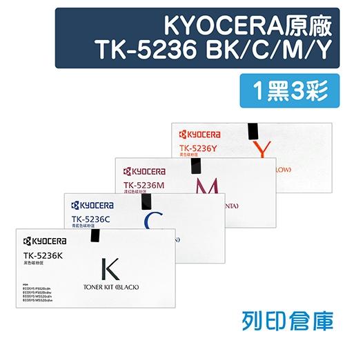 KYOCERA TK-5236K/TK-5236C/TK-5236M/TK-5236Y 原廠碳粉匣組 (1黑3彩)
